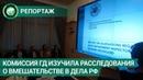 Расследование ФАН о вмешательстве в российские выборы представили в Госдуме ФАН ТВ