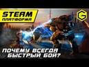 War Robots Ангар МК1 Почему Всегда Быстрый Бой