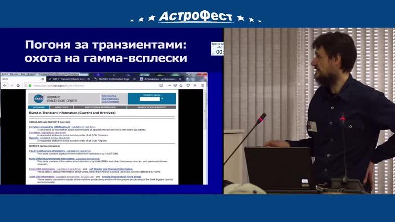 Любители астрономии в астрономической науке возможности и перспективы Денис Денисенко
