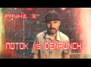 Поток vs DenPunch - рануд 3 (DICTUM BATTLE)