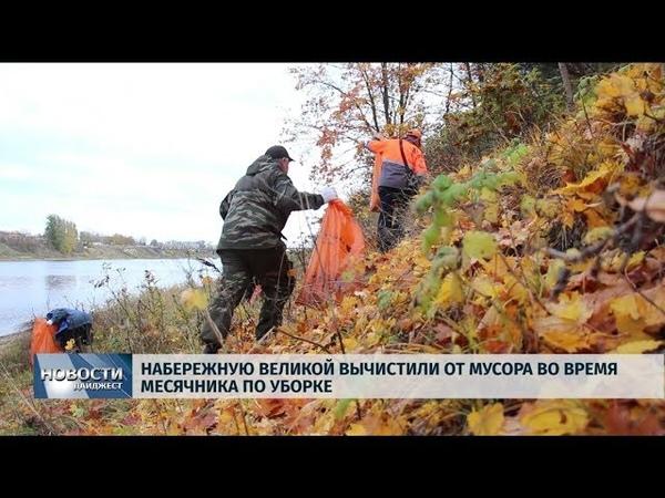 Новости Псков 14.10.2019 / Набережную Великой вычистили от мусора