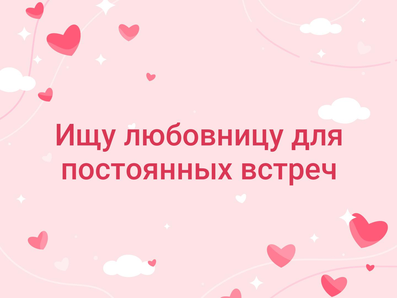 Картинки ищу любовника