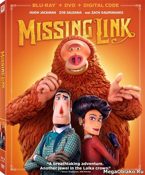 Потерянное звено / Missing Link (2019/BDRip/HDRip)