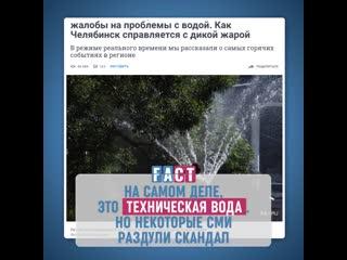 Что происходит с водой в Челябинске