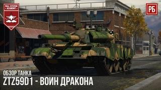 ZTZ59D1 - ВОИН ДРАКОНА в WAR THUNDER