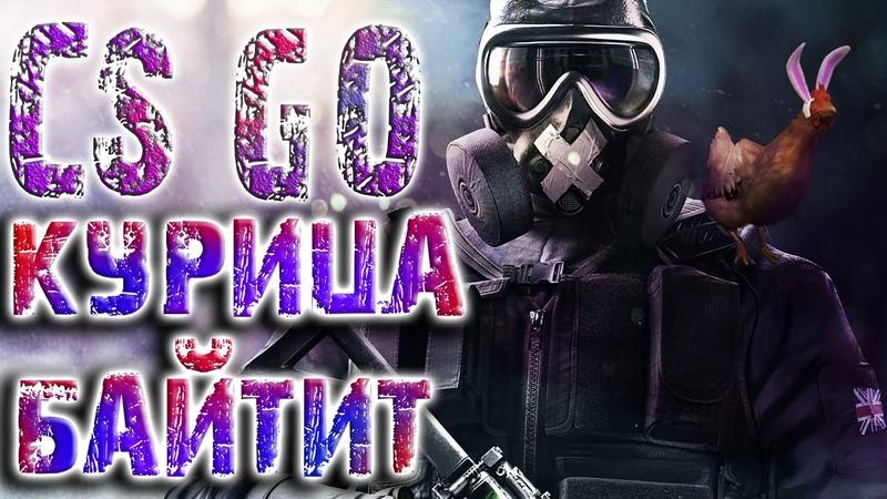 CS GO Fail | CS GO Kills | Женский Counter-Strike