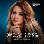 Амина Магомедова - Лилия