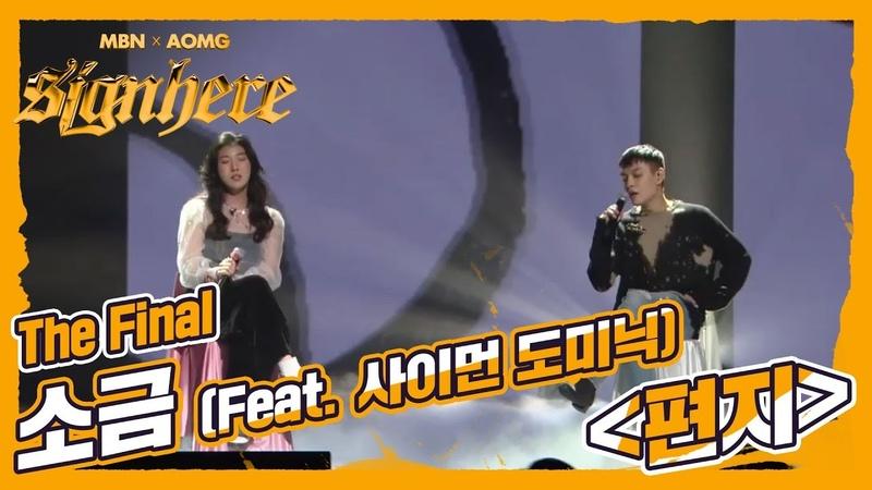 [31.10.2019l] Sogumm - '편지' (Feat. Simon Dominic)