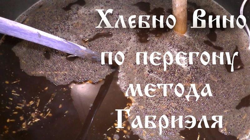 Рецепт Хлебное вина по перегону метода Габриэля сделанный на аппарате Люксталь 7