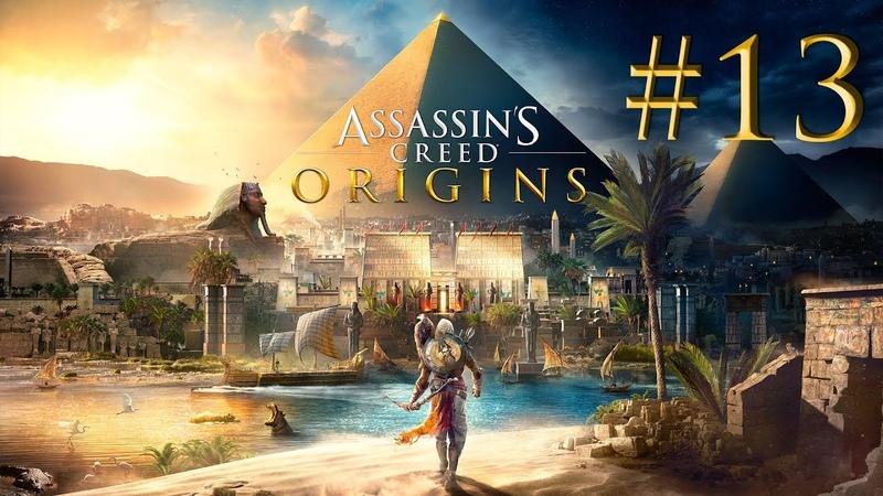 Мертвых не воскресить Assassin's Creed Origins 13 Сложность Кошмар