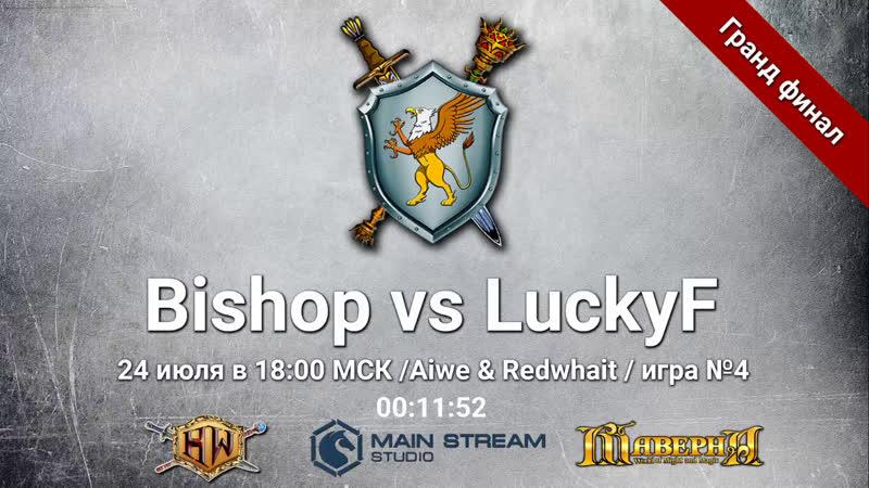 СНГ онлайн Bishop 1 2 LuckyF гранд финал Aiwe Redwhait