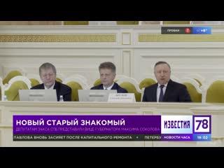 Новыи вице-губернатор Петербурга
