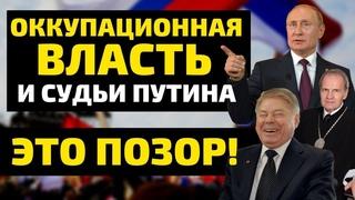 Власть и судьи Путина. Как выбирают судей! Беспредел