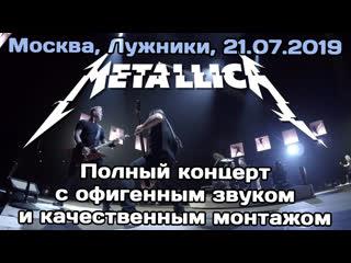Концерт Metallica, Москва, Лужники, 2019. HD Multicam.