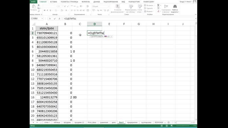 Работа с текстом в MS Excel пробный урок онлайн часть 1