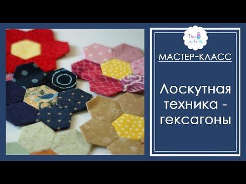 Лоскутная техника Гексагоны Мастер клас по шитью шестиугольников СОТЫ