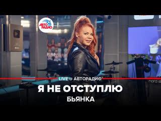 Бьянка - Я Не Отступлю (LIVE @ Авторадио)