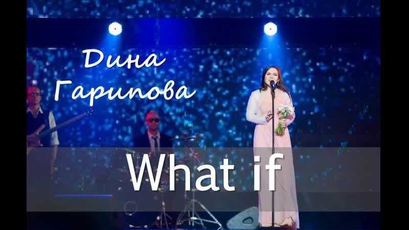 Дина Гарипова What if Муром День семьи любви и верности Первый канал 06 07 2013