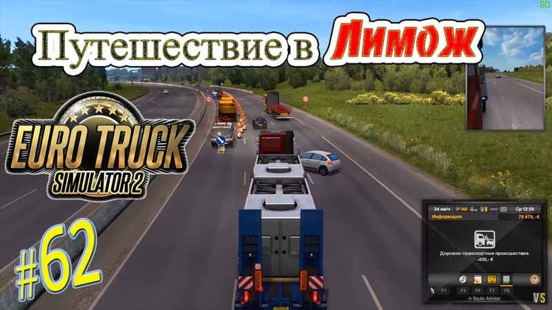 Euro Truck Simulator 2   62   STREAM   Путешествия в Лимож - Перевозка Кондиционеров