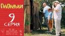 Папаньки 9 серия 1 сезон 💥 Как замутить бизнес своими руками реакция папаньки на рэп баттл