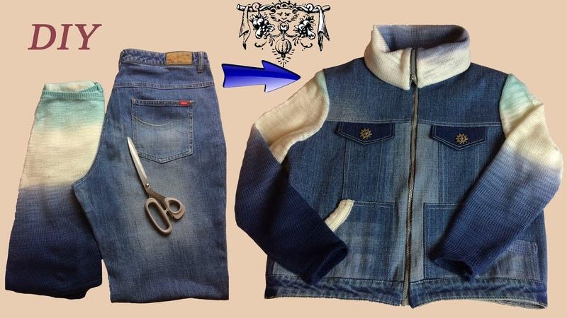 Перешиваем джинсы в модную куртку Переделка одежды DIY