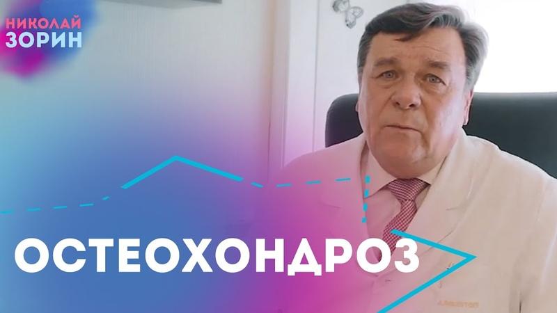 ОСТЕОХОНДРОЗ профилактика и лечение Врач нейрохирург Зорин Николай