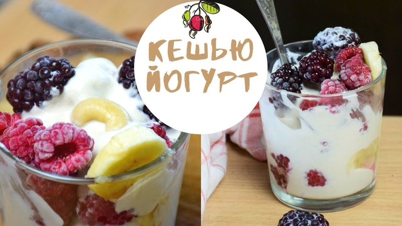 Йогурт из кешью ( Веган, Raw)