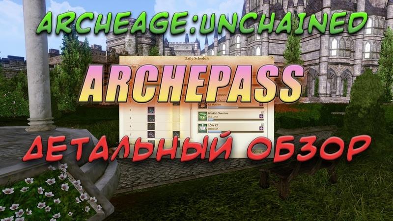ARCHEAGE UNCHAINED 6 0 ARCHEPASS ВСЕ ЧТО НУЖНО ЗНАТЬ О НОВОМ АРКПАСЕ НАГРАДЫ БАГИ СОВЕТЫ