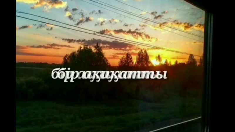 Qaraqyz__20200714_1.mp4