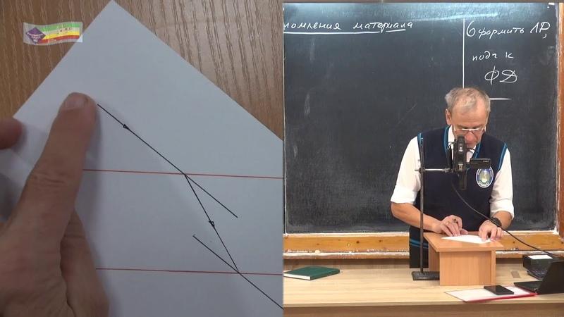 9 кл 13 Определение показателя преломления материала плоскопараллельной пластинки