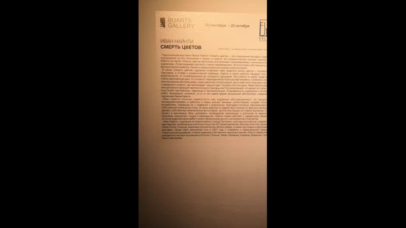 Ruarts gallery Иван Найнти Смерть цветов, Нижний Новгород