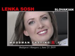 Вудман на кастинге трахает новую модель Lenka Sosh (Порно, Голая, Трах, Шлюха, Анал секс, Milf, Ебля, Минет, Woodman Casting)
