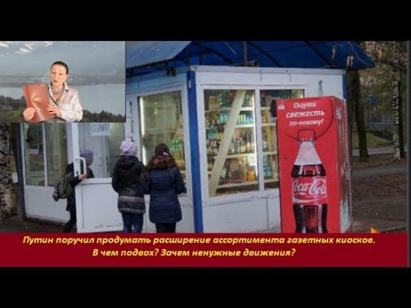 Путин поручил продумать газетные киоски №1610