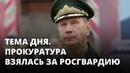 Прокуратура выявила рост преступности среди росгвардейцев Тема дня