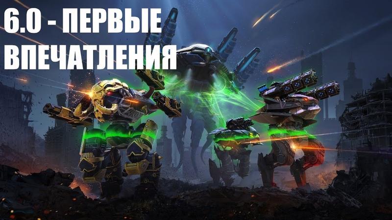 War Robots 6 0 Реальные последствия нерфов и Bratycha