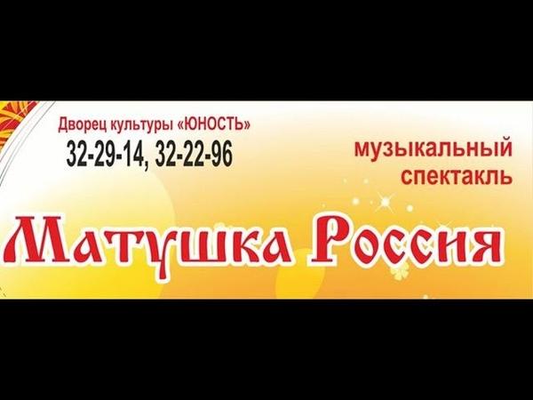 Матушка Россия (запись от 03.11.2019)