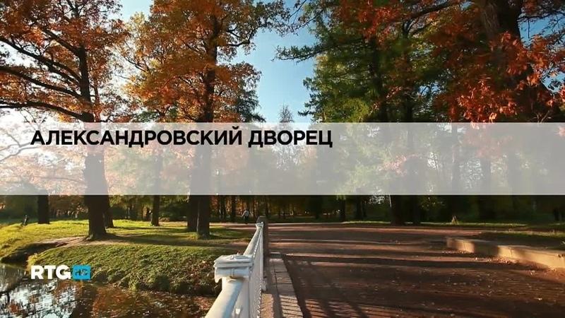 004 Александровский дворец (RTG TV HD)