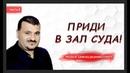 ЗАЛ СУДА / N 2 СИЛА ЗАЛА СУДА Новинка prorok GOD OGANNESYANTS