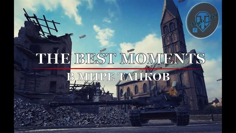 THE BEST MOMENTS WORLD OF TANKS ЛУЧШИЕ МОМЕНТЫ В МИРЕ ТАНКОВ