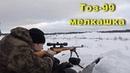 ТОЗ 99 Самозарядная мелкашка Отстрел Охотником 410 Э