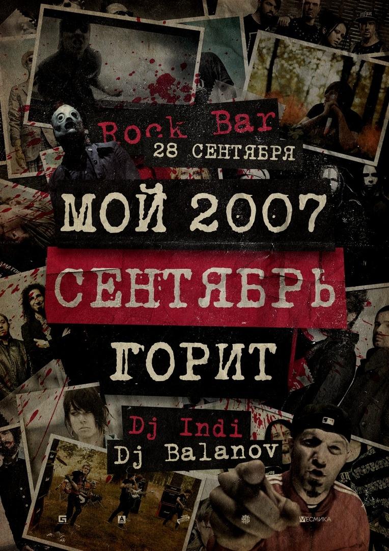 Афиша Нижний Новгород Мой 2007: Сентябрь горит / Рок-Бар / 28 сентября