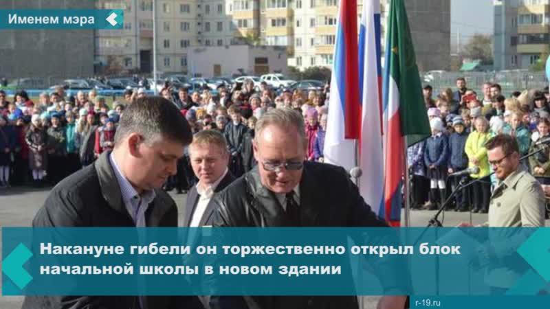 В правительстве Хакасии поддержали инициативу жителей Абакана назвать лицей именем Николая Булакина