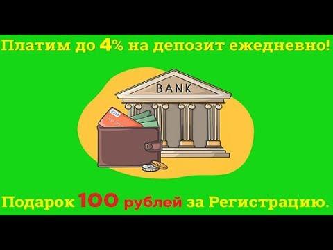 Online Bank банк нового поколения! платим до 4% ежедневно
