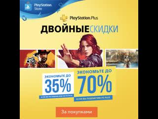 Playstation plus | двойные скидки | ps4