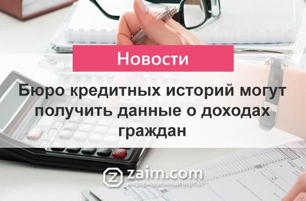 бюро кредитных историй тверь