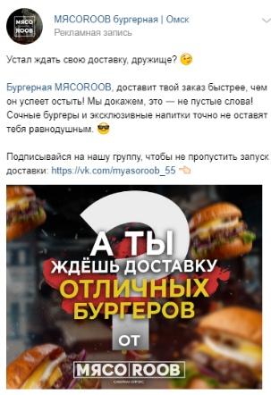 Кейс: открытие и продвижение бургерной «МЯСОROOB», изображение №29