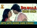 Sath Sath Rehne Sare Zindagi Video song | Dilwala Hindi Movie | Mithun Chakraborty | Smita Patil