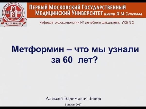 Метформин что мы узнали за 60 лет Зилов А В 2017