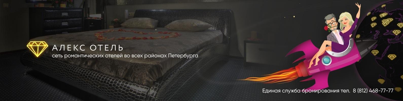 мини отель алекс на богатырском