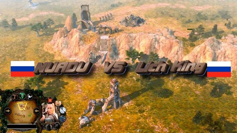 Турнир Келдуин Nuadu vs Lich King BFME 2 ROTWK ENNORATH MOD 1 матч